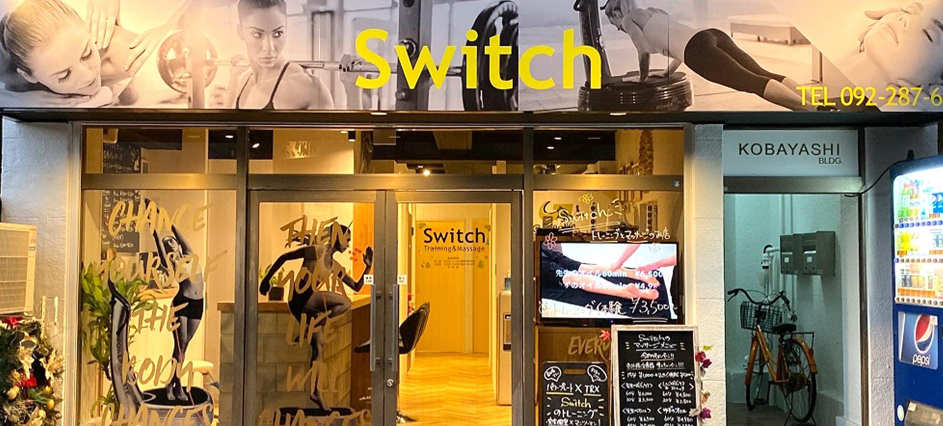 Switchの外観写真